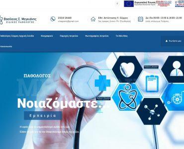 www.pathologos-serres.gr