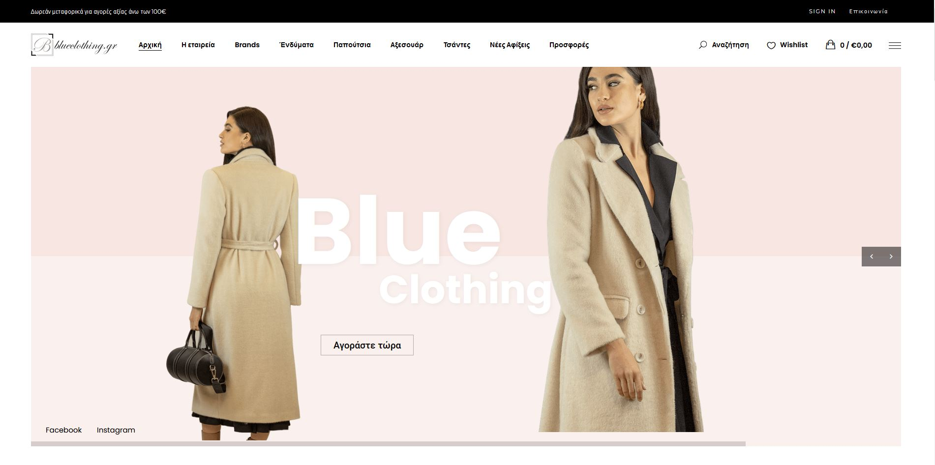 BlueClothing