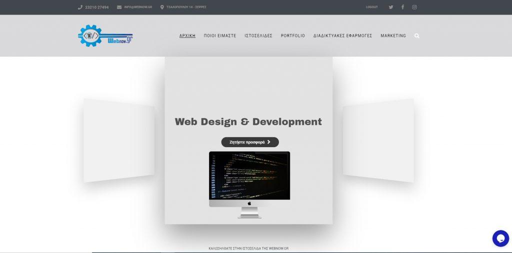 WebNow.gr