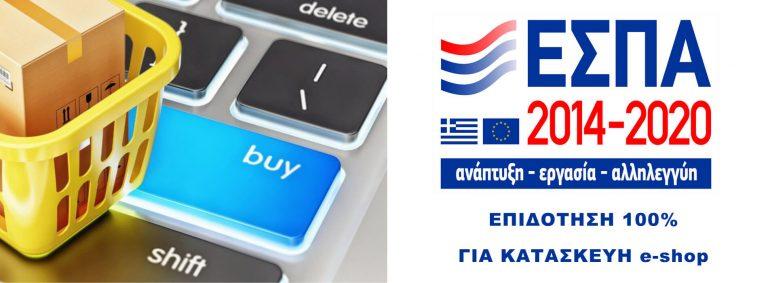 ΕΣΠΑ e-shop